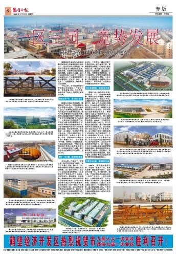 鹤壁经济开发区GDP_鹤壁国家经济技术开发区十年发展规划展望