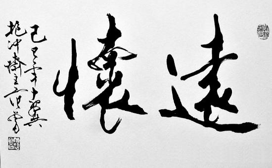 名家书法欣赏 - 鹤壁市第四媒体电子报刊