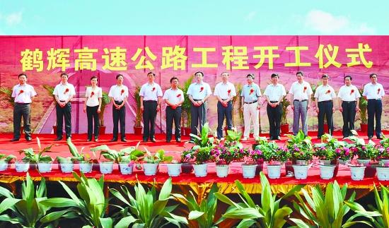 6月26日上午,鹤辉高速公路开工仪式在淇县桥盟乡牛心岗村北侧隆重